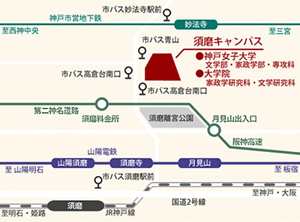 神戸女子大学マップ